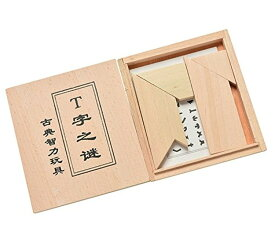 木製T字パズル 4ピース シルエットパズル クラシックパズル 木のおもちゃ 知育 大人も楽しめる 木箱付き 脳トレ コンパクト T型木製パズル PZU4T