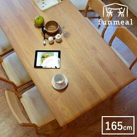 ダイニングテーブル 無垢材 ダイニング テーブル 無垢 アルダー材 ナチュラル 北欧 ERIS エリス 幅165cm 【2年保証】【送料無料】【レビュー特典対象】