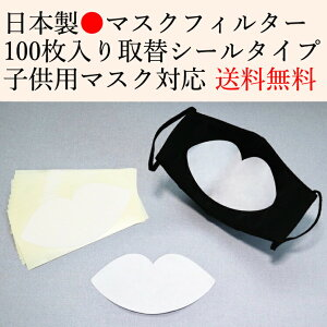 日本製 100枚入り 子供用 マスクフィルター(シールタイプ) 和紙コットン素材 使い捨て マスク専用 取り替えシート 子供用 スモールサイズ 国産 送料無料