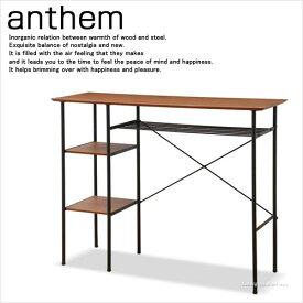 送料無料! anthem (アンセム) カウンター・テーブル デスク 机 アイアン ウォールナットの質感 ant 2399 北欧・ミッドセンチュリー 。