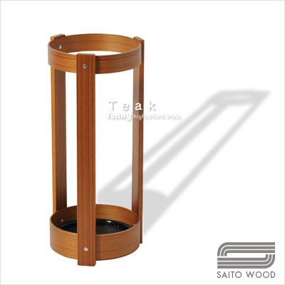 SAITO WOOD サイトーウッド アンブレラスタンド UMBRELLA STAND 【 color チーク 】 デザイン・アンブレラホルダー傘立て・収納 。