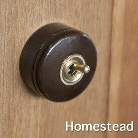 【Homestead】3路 陶器スイッチ ブラウン アンティーク式 レトロ・アンティーク・スタイル 茶色 スイッチ・照明器具 。。