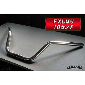 【139】 Φ22.2mm FX しぼりハンドル 幅64cm 高さ10cm 22.2パイ 汎用 バーハンドル バイクハンドルバー タイプ5 Z400FX (CHERRY)