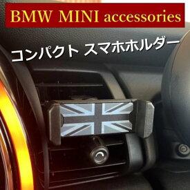 スマホ ホルダー BMW MINI 車載 ユニオンジャック エアコン吹き出し口 アクセサリー パーツ SKYBELL 【送料無料】