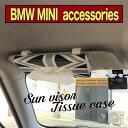 ティッシュケース サンバイザー BMW MINI ユニオンジャック カバー ホルダー 車 SKYBELL 【送料無料※北海道・沖縄・離島を除く】