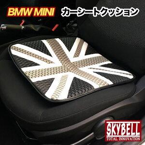 カーシート クッション BMW MINI ユニオンジャック 座布団 ストッパー付き 車 アクセサリー SKYBELL 【送料無料※北海道・沖縄・離島を除く】