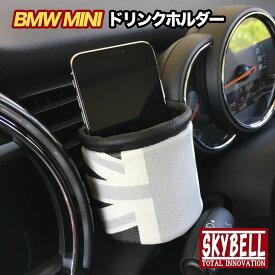 BMW MINI ドリンクホルダー レザー ユニオンジャック ミニクーパー スマホ アクセサリー グッズ 車 カスタムパーツ SKYBELL パーツ インテリア おしゃれ かっこいい かわいい コンパクト 収納 掛け 吊り下げ 小物入れ