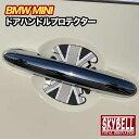 ドア ハンドル プロテクター 4枚セット 車 用 BMW MINI 傷防止 ユニオンジャック アクセサリー パーツ SKYBELL 【送料…