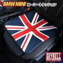 カー シートクッション 車 BMW MINI レザー ユニオンジャック 座布団 アクセサリー カスタムパーツ SKYBELL 【送料無料※北海道・沖縄・離島を除く】