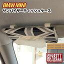 ティッシュケース サンバイザー BMW MINI ユニオンジャック カバー ホルダー 車 SKYBELL 【送料無料※北海道・沖縄・…