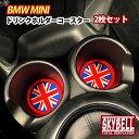 ドリンク ホルダー コースター BMW MINI 2枚セット ユニオンジャック アクセサリー パーツ SKYBELL 【送料無料】