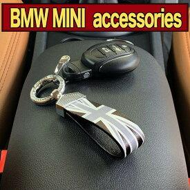 BMW MINI キーホルダー ループ ストラップ 車 ユニオンジャック リング ミニクーパー アクセサリー グッズ カスタムパーツ SKYBELL パーツ インテリア キー おしゃれ かっこいい レザー コンパクト 掛け 吊り下げ