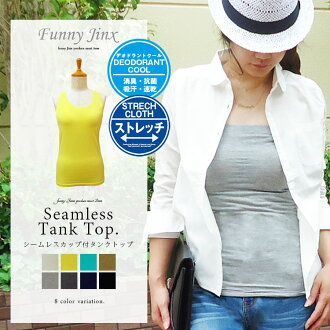Monochrome black white yellow navy gray black and white medium size large size FunnyJinx A435 RCP with the tank top Lady's inner tank top stretch U neck seamless elasticized plain sweat perspiration fast-dry deodorization antibacterial cup with the cup
