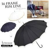 16フレームリムライン晴雨兼用傘