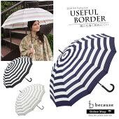 ユースフル/ボーダー雨傘