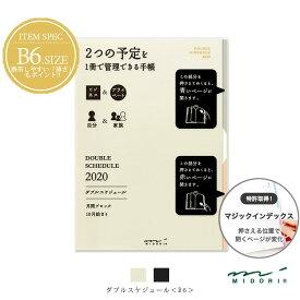 手帳 2020 ダブルスケジュール 2020年版 ダイアリー DOUBLE SCHEDULE B6 b6 バイブル 薄い 予定 ベージュ ブラック カレンダー 10月始まり 仕事 プライベート 家族 予定 月間ブロック 日本製 2020年 デザインフィル 27824006 27825006 ST003