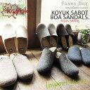 カヤック コユック ボアサンダル KOYUK サボ シューズ ボア 靴 サンダル スペイン バルカナイズ製法 おしゃれ かわい…