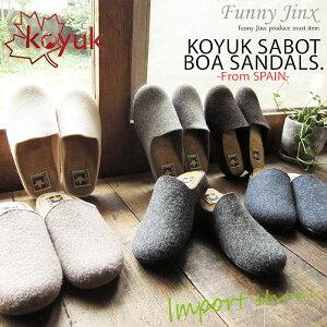 カヤック コユック ボアサンダル KOYUK サボ シューズ ボア 靴 サンダル スペイン バルカナイズ製法 おしゃれ かわいい 温かい ルームシューズ ネイビー チャコール グレー ブラウン ベージュ