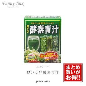 17箱まとめ買い おいしい酵素青汁 JAPANGALS 健康食品 サプリ 大麦若葉 ゴーヤ ケール 健康食品 美容 健康 青汁 酵素 日本製 ファニージンクス TM015SET