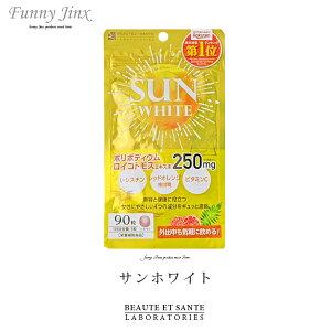 サンホワイト 90粒 ボーテ サンテラボラトリーズ (SUN WHITE) 日本製 90粒 国産 Lシスチン ビタミンC マスク日焼け メラニン色素 シダ サプリ 栄養機能食品 紫外線 TM032