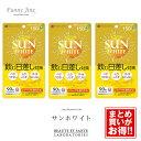 飲む日焼け止め 飲む日差し対策 サンホワイト 90粒 3個セット 送料無料 ボーテ サンテラボラトリーズ (SUN WHITE) 日…