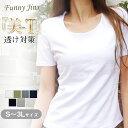 Tシャツ レディース 半袖 カットソー 大人 透け防止機能付き 半袖 ダブルフロント コットン 綿 無地 ボーダー スーツ …