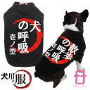 犬服 犬 Tシャツ (犬の呼吸 散歩の呼吸 壱ノ型 犬用tシャツ ) グッズ プレゼント プチギフト XS〜3L 服 ドッグフー…