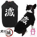 犬服 犬 Tシャツ (滅 犬用tシャツ ) グッズ プレゼント プチギフト XS〜3L 服 ドッグフード キャリーバック ハーネス …