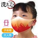 送料無料 おしゃれ 衛生マスク 【炎】( 洗える 立体 マスク )( 大人用・子供用 男女兼用 ) ポリエステル 男性 女性 子…