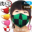 【楽天1位】 マスク ( 洗える 立体 マスク )(選べる5柄)( 大人用・子供用 男女兼用 ) ( 市松模様 麻の葉模様 鱗模様 …