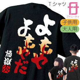 おもしろ Tシャツ メンズ レディース キッズ ( よもやよもやだ 男性 女性 子供tシャツ ) グッズ プレゼント プチギフト 男性 女性 子供 服 tシャツ