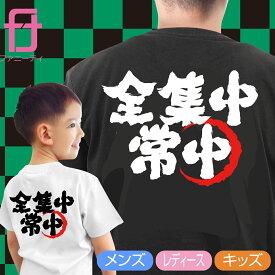 送料無料 おもしろ Tシャツ メンズ レディース キッズ ( 全集中 常中 男性 女性 子供tシャツ ) グッズ プレゼント プチギフト 男性 女性 子供 服 tシャツ