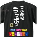 おもしろTシャツ (この俺がラスボス 強)(選べる8色)(背面プリント) 雑貨 メンズ レディース キッズ プレゼント 雑貨 グッズ