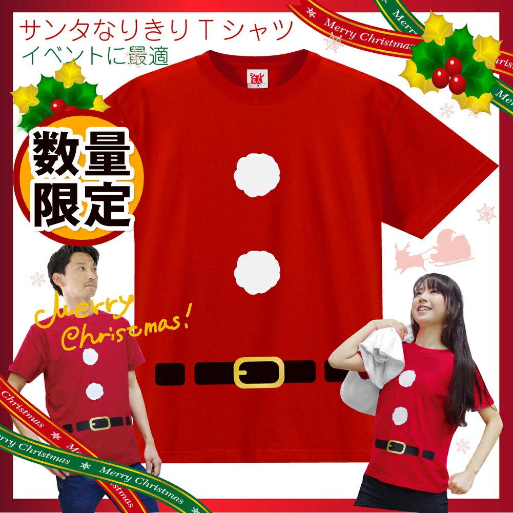 サンタ Tシャツ クリスマス コスプレ ( 4.0オンス ) サンタクロース おもしろTシャツ トナカイ ツリー プレゼント パーティー グッズ x'mas 仮装