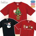 クリスマス Tシャツ ( 選べる 8デザイン ) サンタクロース おもしろ シャツ サンタ トナカイ ツリー プレゼント パー…