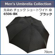 紳士先染めチェックショートワイド傘・ブラック【6506BK】