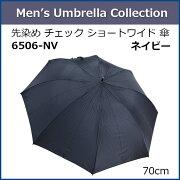 紳士先染めチェックショートワイド傘・ネイビー【6506NV】