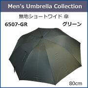 紳士メンズ無地ショートワイド傘・グリーン【6507GR】