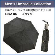 紳士メンズ自動開閉折たたみ傘【先染めストライプ自動開閉折りたたみ傘6302-BKブラック】