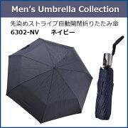 紳士メンズ自動開閉折たたみ傘【先染めストライプ自動開閉折りたたみ傘6302-NVネイビー】
