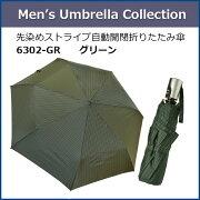 紳士メンズ自動開閉折たたみ傘【先染めストライプ自動開閉折りたたみ傘6302-GRグリーン】