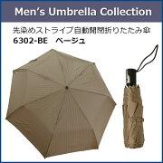 紳士メンズ自動開閉折たたみ傘【先染めストライプ自動開閉折りたたみ傘6302-BEベージュ】