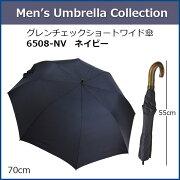 紳士メンズショートワイド傘・グレンチェックショートワイドネイビー【6508NV】
