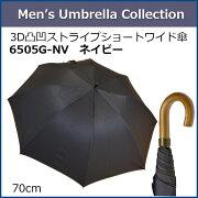 紳士メンズショートワイド傘・3D凸凹ストライプショートワイド傘ネイビー【6505G-NV】