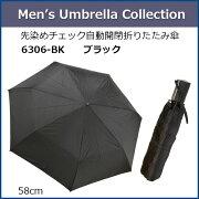 紳士メンズ自動開閉折たたみ傘【先染めチェック自動開閉折りたたみ傘6306-BKブラック】