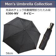 紳士メンズ自動開閉折たたみ傘【先染めチェック自動開閉折りたたみ傘6306-NVネイビー】