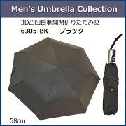 紳士メンズ自動開閉折たたみ傘【3D凸凹自動開閉折りたたみ傘6305-BKブラック】
