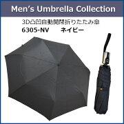 紳士メンズ自動開閉折たたみ傘【3D凸凹自動開閉折りたたみ傘6305-NVネイビー】