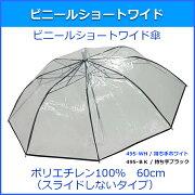 マツコの知らない世界折りたたみビニール傘スギタ傘雨傘60cm折り畳み傘ビニール傘ショートワイド傘レイングッズ