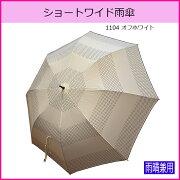 傘レディス雨晴兼用【ショートワイド傘1104ドットボーダー柄オフホワイト】02P06Aug16